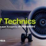 Сибирь Техник, С-7 Инжиниринг преобразуют в S-7 Technics